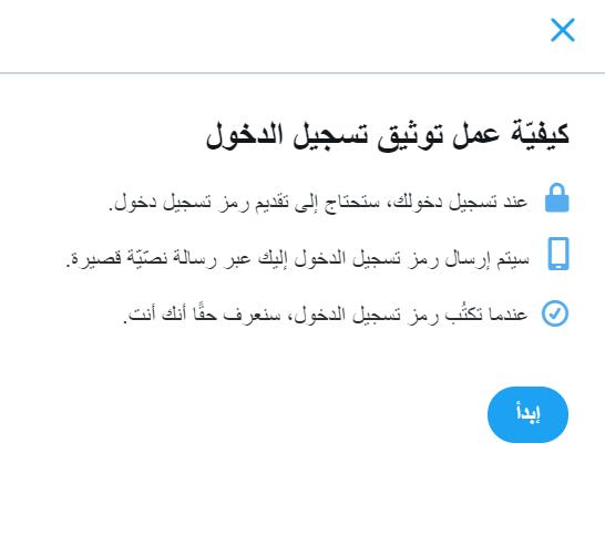 طريقة تهكير حساب تويتر